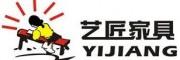 广州艺匠家具有限公司